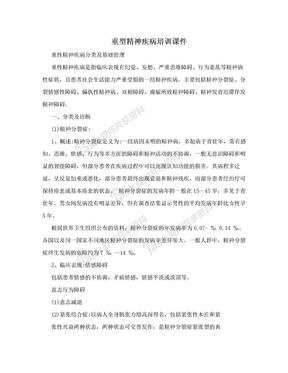 重型精神疾病培训课件.doc