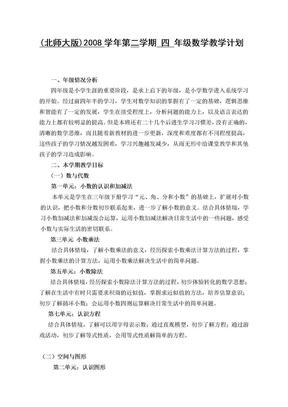 北师大版四年级数学下册教案.doc