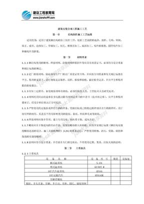建筑安装分项工程施工工艺.doc