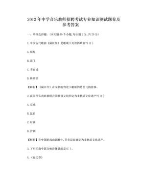 中学音乐教师招聘考试专业知识测试题卷及参考答案.doc