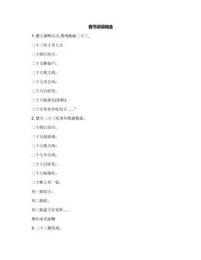 春节谚语精选.docx
