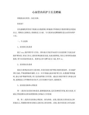 心内科护士长竞聘稿.doc