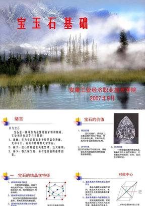 《珠宝玉石鉴定方法》_宝玉石鉴赏.ppt