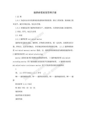 湿拌砂浆质量管理手册.doc