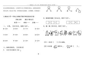 人教版小学一年级上册数学期中测试题及答案.docx