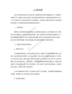 2018年春季营业普查总结.doc