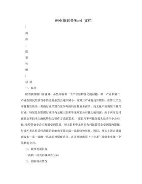 创业策划书Word 文档.doc