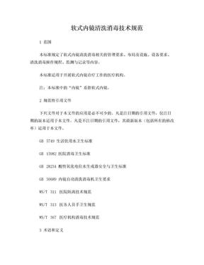 WS 507软式内镜清洗消毒技术规范.doc