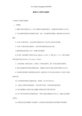维修电工技师考试题库.doc
