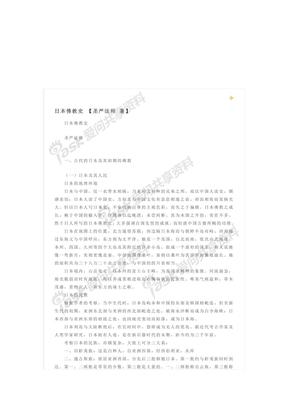 日本佛教史.pdf