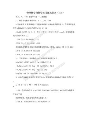 物理化学电化学练习题及答案(DOC).doc
