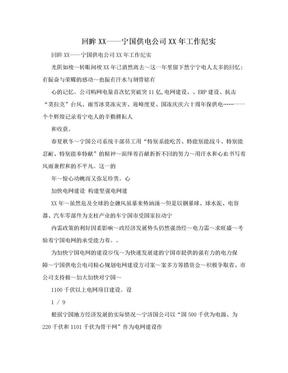 回眸XX——宁国供电公司XX年工作纪实.doc