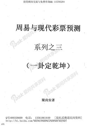 梁尚安 周易与现代彩票预测系列之三(一卦定干坤)28.pdf