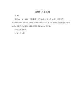 党组织关系证明.doc