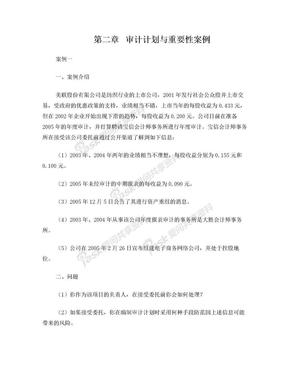 第二章_审计目标、审计计划与重要性案例_审计学案例分析_赵保卿_第三版..
