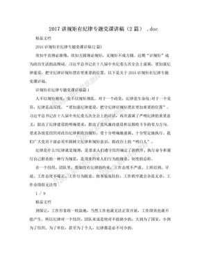 2017讲规矩有纪律专题党课讲稿(2篇) .doc.doc