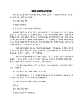 最新版保证书怎么写给老婆.docx