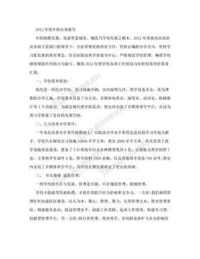 民办培训学校年检自查报告.doc