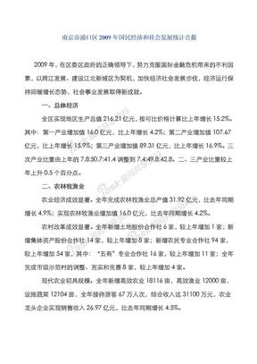南京市浦口区2009年国民经济和社会发展统计公报.doc