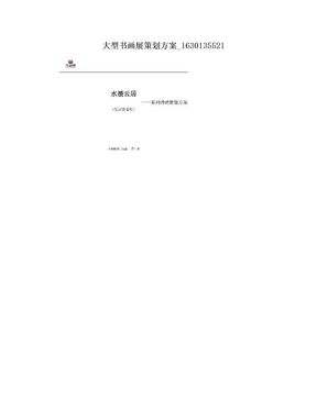 大型书画展策划方案_1630135521.doc