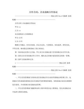 合作合同:企业战略合作协议.doc