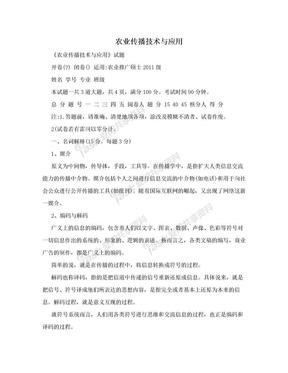 农业传播技术与应用.doc