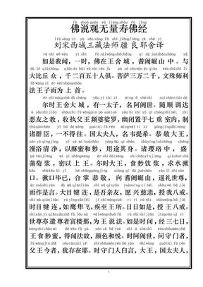 佛说观无量寿佛经-注音.pdf