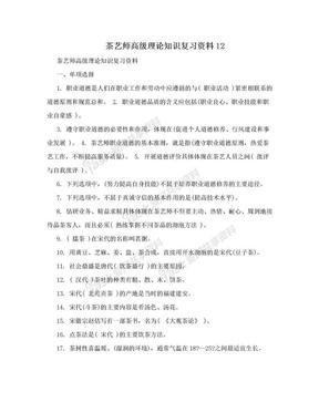 茶艺师高级理论知识复习资料12.doc