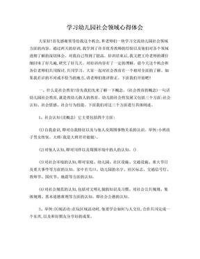 学习幼儿园社会领域心得体会.doc
