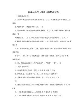 新课标小学五年级体育精品试卷.doc