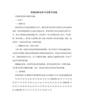 博城策略体彩中的数学问题.doc