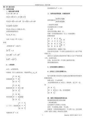 考研数学知识点-线性代数.pdf