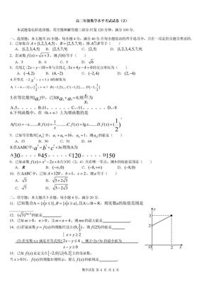 2011年湖南普通高中学业水平考试数学试卷(真题)_-_副本.doc