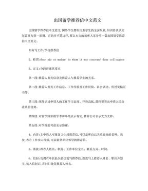 出国留学推荐信汉语版.doc