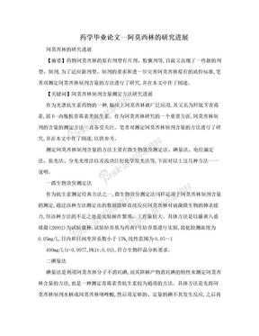 藥學畢業論文--阿莫西林的研究進展.doc