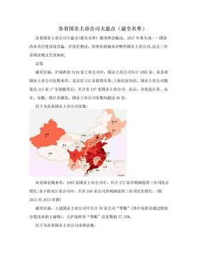 各省国企上市公司大盘点(最全名单).doc