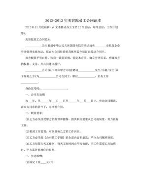 2012-2013年美容院员工合同范本.doc