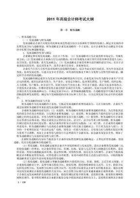 2011年高级会计师考试大纲.doc