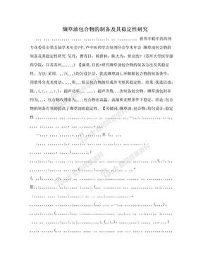 缬草油包合物的制备及其稳定性研究.doc