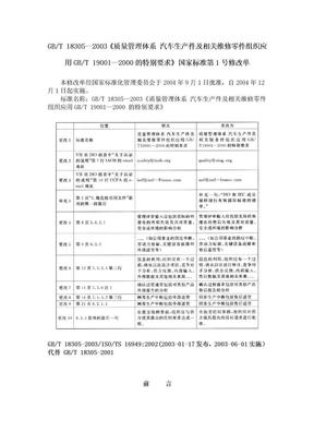 GB T 18305-2002质量管理体系汽车生产件及相关维修零件组织