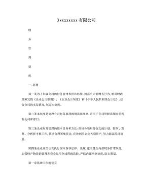 装饰装修公司财务管理制度汇编[1] 2.doc