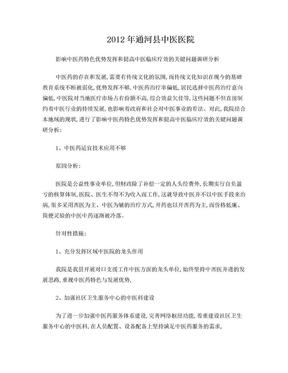XX中医院_年影响中医药特色优势发挥和提高中医临床疗效的关键问题调研分析.doc