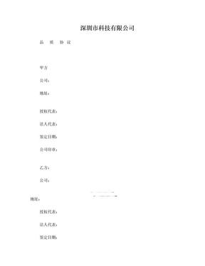 与供应商品质协议.doc