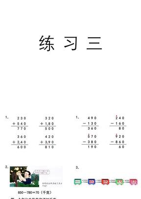 人教版三年级数学上册《练习三》习题课件.ppt