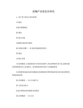房地产企业会计科目.doc
