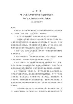 对《关于对离退休的国家公务员所犯错误如何追究其政纪责任的函》的复函(人函[200l]27号).doc
