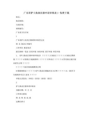 广东省护士执业注册申请审核表1-免费下载.doc