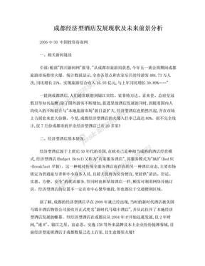 成都经济型酒店发展现状及未来前景分析.doc