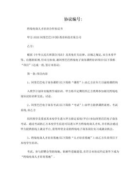 跨境电商人才培训合作协议书.doc
