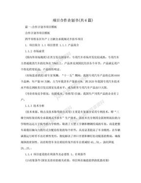 项目合作企划书(共6篇).doc